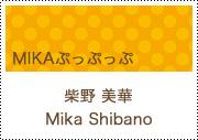 MIKAぷっぷっぷ